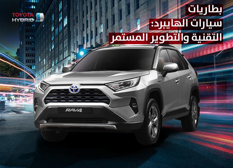 السيارات الهجينة في السعودية